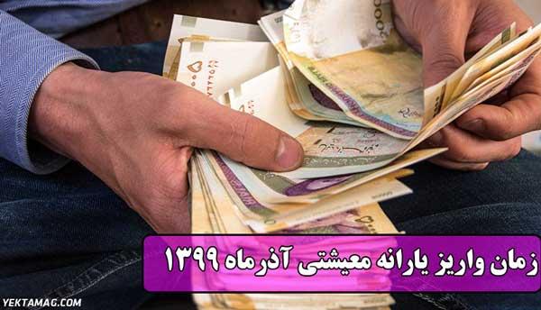 زمان واریز یارانه معیشتی آذرماه ۱۳۹۹